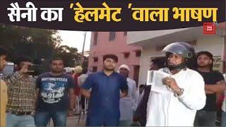 Baroda में Rajkumar Saini का 'हेलमेट' वाला भाषण, विरोधियों पर जमकर निकाली भड़ास