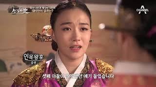 권력에 밀려 아들까지 잃은 세자빈 류씨, 왕후가 되다!? 핏줄싸움의 끝은?! thumbnail