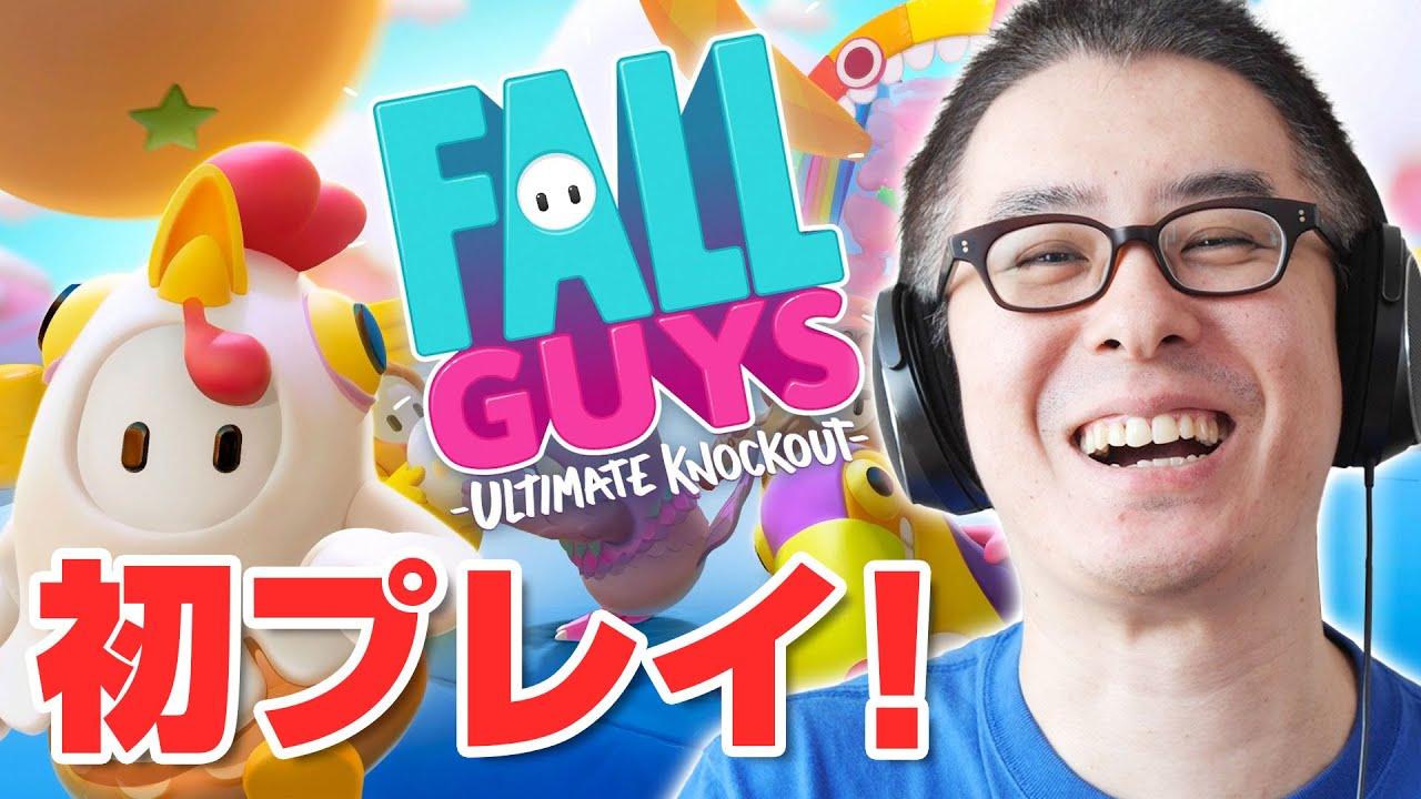 【VLOG風 ゲーム実況】Fall Guysを初プレイ。落下していった者たちのその後に思いを馳せる。