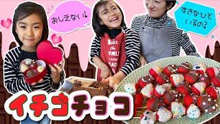 あちゃぴとママのバレンタインクッキング♪恋バナしながらいちごチョコ作ろう❤️