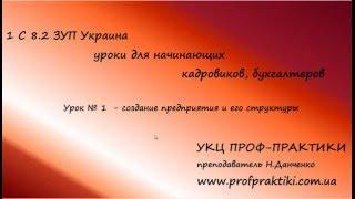 1 С 8 2 ЗУП Украина создание организации, формирование структуры  Урок 1