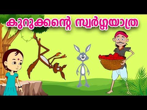 കുറുക്കൻ്റെ സ്വർഗ്ഗയാത്ര - a story from Punnara Malayalam Kids Animation Movie