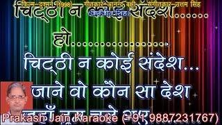 Chithi Na Koi Sandesh Jane Wo Kaun Sa Desh Karaoke Stanza-3, Scale-E HIndi Lyrics By Prakash Jain