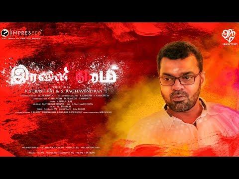 Iravin Niram Tamil Short Film | Bigg Boss Thadi Balaji | Delhi Ganesh