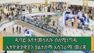 Ethiopia: ዱባይ እየተመላለሱ ስለሚነግዱ ኢትዮጵያዊያን ያልተሰማ አስገራሚ መረጃ
