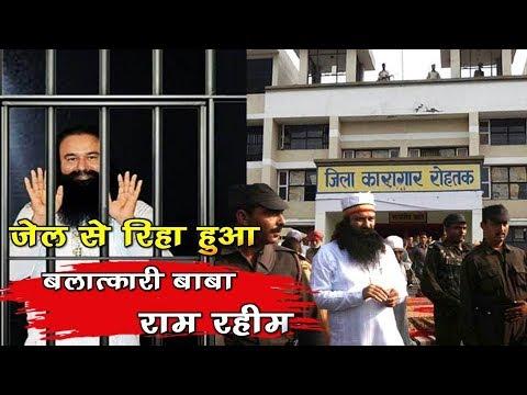 Breaking News : गुरमीत राम रहीम सिंह को मिली जमानत | Gurmeet Ram Rahim Singh Got  Bail