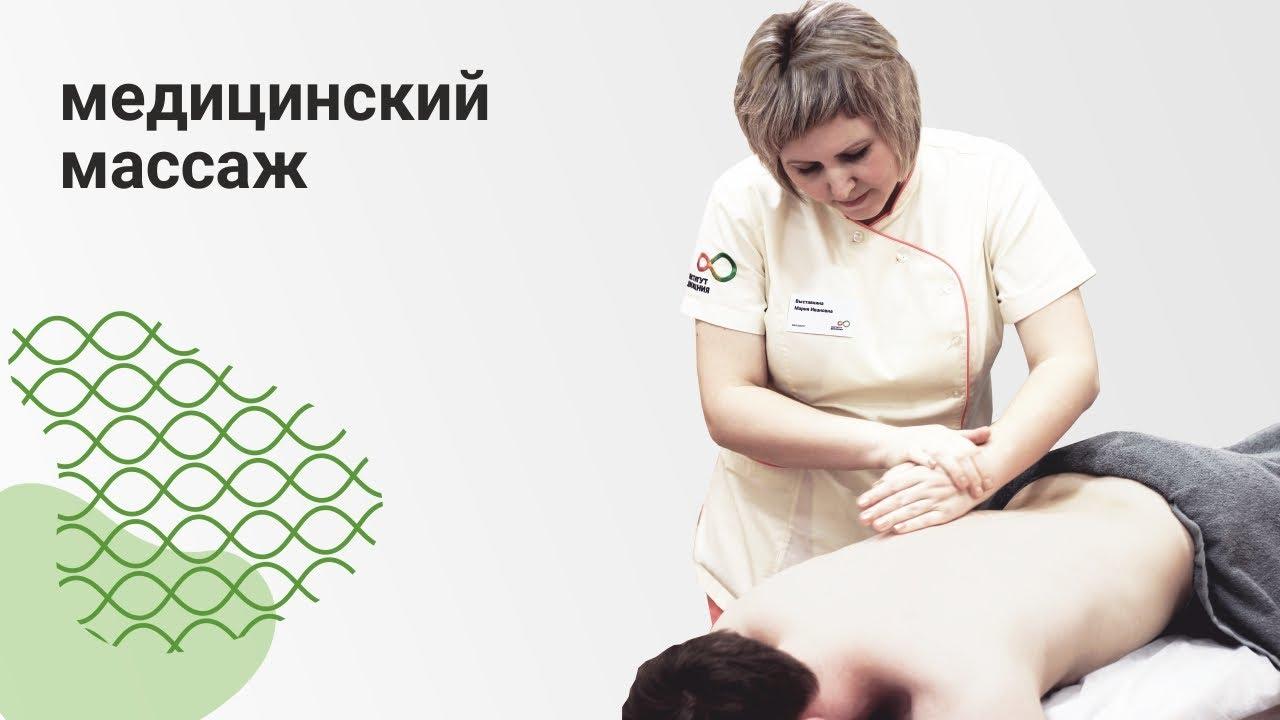 Медицинский массаж. При заболеваниях спины, суставов, после травм