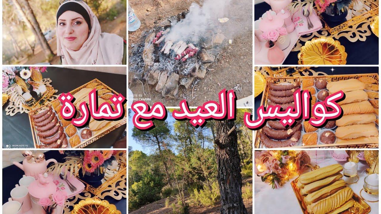 عيدكم مبارك من مطبخ تمارة/ اجواء صبيحة العيد / جلسة شواء في الغابة على الطبيعة/ همسات راقية