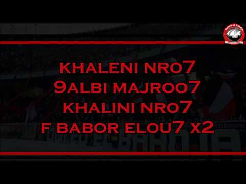 Ouled El Bahdja 2018 Babor Elou7 - قنبلة أولاد البهجة 2018 بابور اللوح