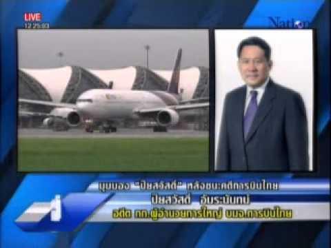 "Nation channel : มุมมอง ""ปิยสวัสดิ์"" หลังชนะคดีการบินไทย 25/4/2557"