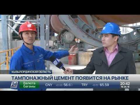 Тампонажный цемент появится на рынке РК