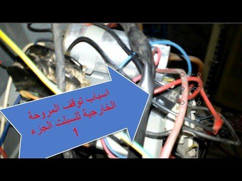 اسباب توقف المروحة الخارجية للمكيفات الجزء Stop The External Fan Of The Air Conditioner1 Youtube