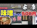 【札幌・ラーメン】らーめん4種類がワンコイン『らー麺・家康 北郷店』