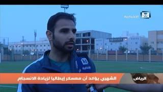 أخبار الرياضة - تدريبات الأخضر تشهد عودة الثلاثي آل فتيل والشهراني والمؤشر