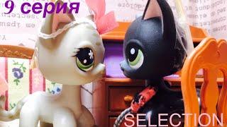 LPS Сериал: ~ SELECTION 9 серия ( конец 1 сезона )