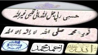 hasbi rabi urdu
