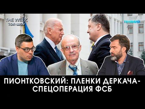 АНДРІЙ ПІОНТКОВСЬКИЙ: «Плівки Деркача» - невдала спецоперація російських спецслужб