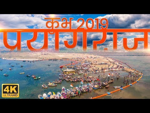 Kumbh 2019 Prayagraj (Allahabad) documentary in 4K | कुम्भ 2