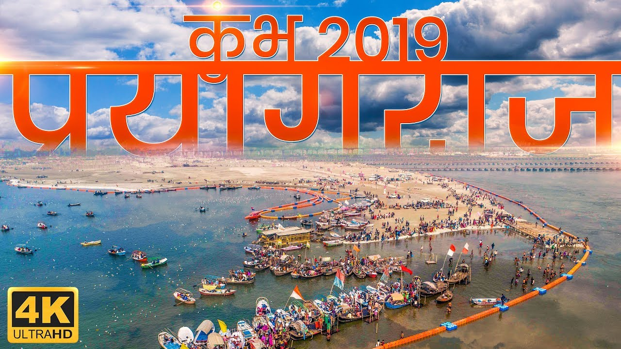 Kumbh 2019 Prayagraj (Allahabad) documentary in 4K   कुम्भ 2019 प्रयागराज (इलाहाबाद)