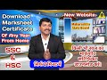 Download SSC & HSC Marksheet of any year online in 2 minute | Maharashtra Board | Dinesh Sir