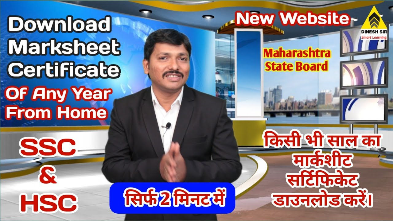Download SSC & HSC Marksheet of any year online in 2 mintes | Maharashtra  Board | Dinesh Sir