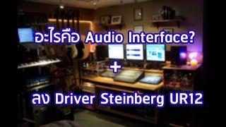 Audio Interface คืออะไร??? l สอนลงไดรฟเวอร์ driver Steinberg UR12