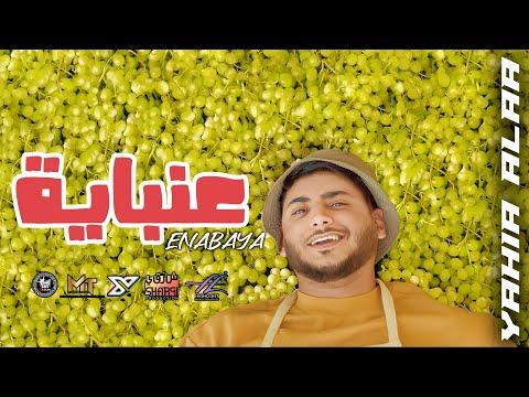 E'nabaya - Yahia Alaa [Official Music Video] | EXCLUSIVE  | كليب عنبايه  - يحيي علاء 2021