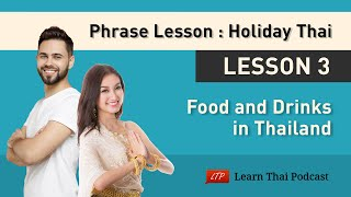 Holiday Thai Language Lesson 3: Thai Food! 09:45