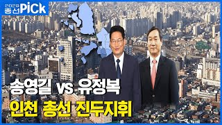 '민심의 바로미터' 인천 / 민주 송영길 vs 미래통합…