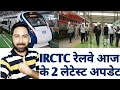 IRCTC Train Ticket Booking 2 Latest Update About ICF Coach Factory And Train 18 Vande Bharat Express