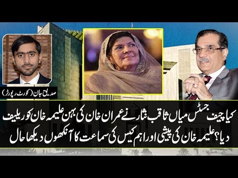 Details Of Aleema Khan's & Pak Turk School's Case by Siddique Jaan | 13 Dec 2018