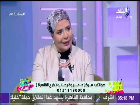 تعرف علي طرق الحفاظ علي الشعر والبشرة مع الدكتور مروة رحاب