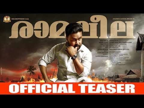 Ramaleela Official teaser | Dileep | Arun Gopy | Mulakuppadam Films