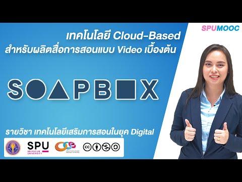 SPUMOOC005 HR2 EP4 - การผลิตสื่อการสอนแบบ Video เบื้องต้น : Soapbox