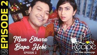 Mun Ethara Bapa Hebi | EP02 | Love Recipe | Odia Web Series | KP | Guddi | Mira | Abhipsha