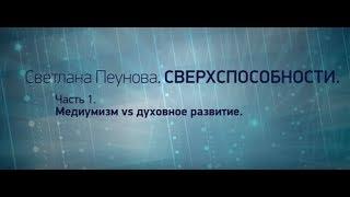 Светлана Лада-Русь. Сверхспособности (часть 1) Медиумизм vs духовное развитие.