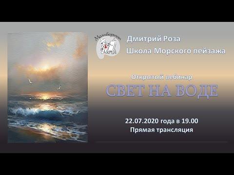 Дмитрий роза видео уроки