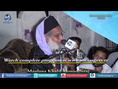 Musalmano Allah se maang liya karo مسلمانو اللہ سے مانگ لیا کرو