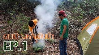 กางเต้นท์นอนกลางป่า ต้มยำปลาช่อนในกระบอกไม้ไผ่ Ep1.วัยรุ่นกางเต้นท์นอนป่าวิถีคนใต้ Thailand .Bangkok