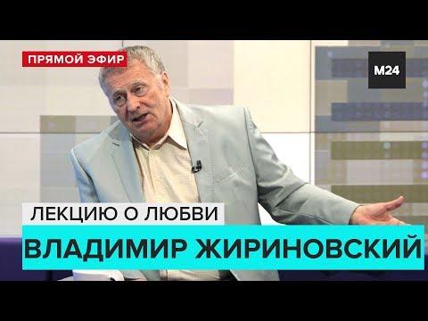 Владимир Жириновский: Лекция о Любви | Прямая трансляция - Москва 24