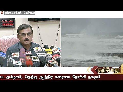 வானிலை ஆய்வு மைய இயக்குநர் பாலச்சந்திரன் பேட்டி | Weather Report | 05/12/17 | Heavy Rain