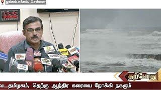 வானிலை ஆய்வு மைய இயக்குநர் பாலச்சந்திரன் பேட்டி   Weather Report   05/12/17   Heavy Rain
