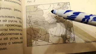 Эл. Курс.. Урок 7. Изображение рельефа на топографических картах