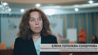 Елена Тополева Солдунована форуме «Сообщество» в Ханты-Мансийске