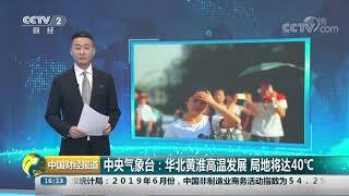 [中国财经报道]中央气象台:台北黄淮高温发展 局地将达40ºC| CCTV财经