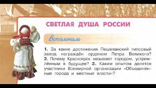 """Окружающий мир 4 класс ч.2, Перспектива, с.114-117, тема урока """"Светлая душа России"""""""