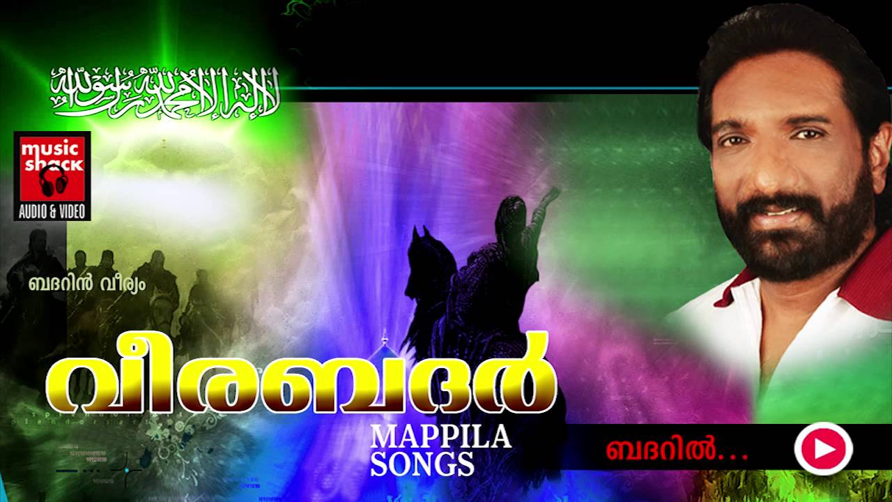 Mappila Song karaoke Old Mappila Song Mp3