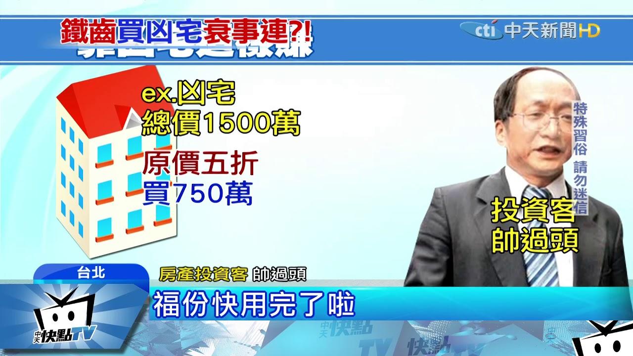 20171126中天新聞 帥過頭投資兇宅10年收手 遇車禍險賠命 - YouTube