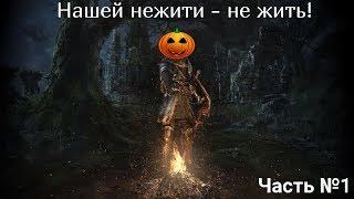 Нашей нежити не жить - Dark Souls Remastered (Часть №1)