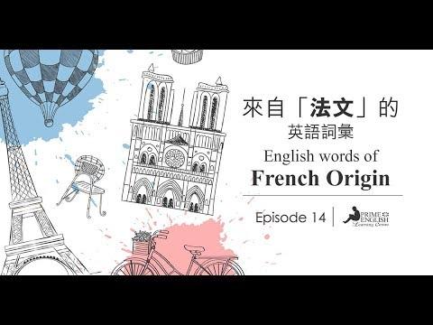 【聽說 好英文】#14 你知道許多的英語詞彙來自「法文」嗎? 例如: buffet, encore, concierge …. - YouTube
